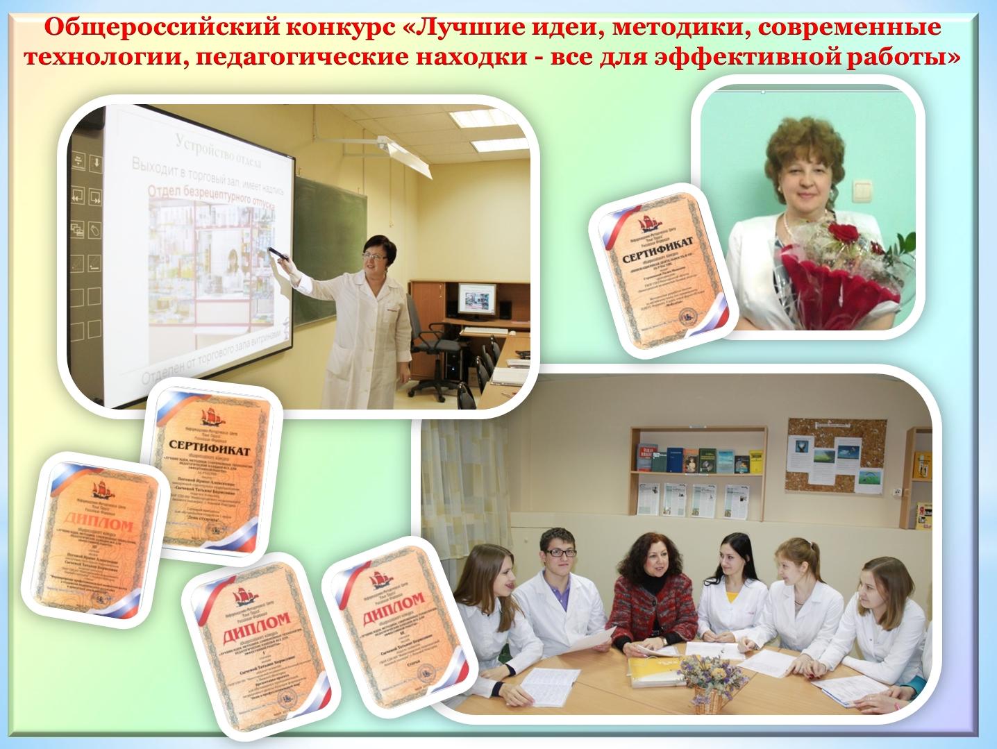 2015.03Общероссийский конкурс Лучшие идеи методики