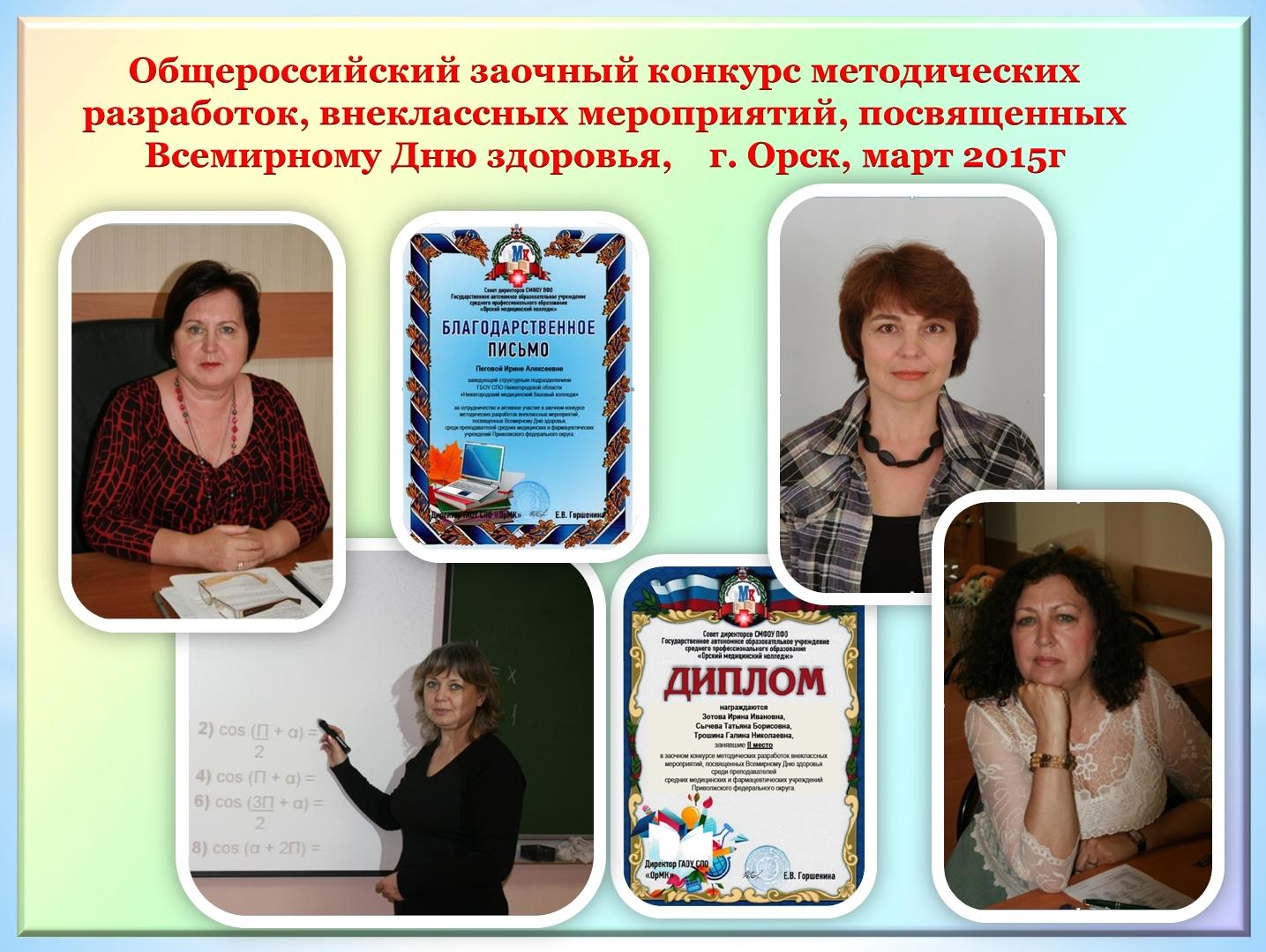 2015.03Общероссийский заочный конкурс методических разработок