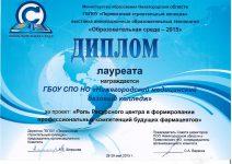 дипломы выставки (1)