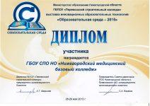 дипломы выставки (2)