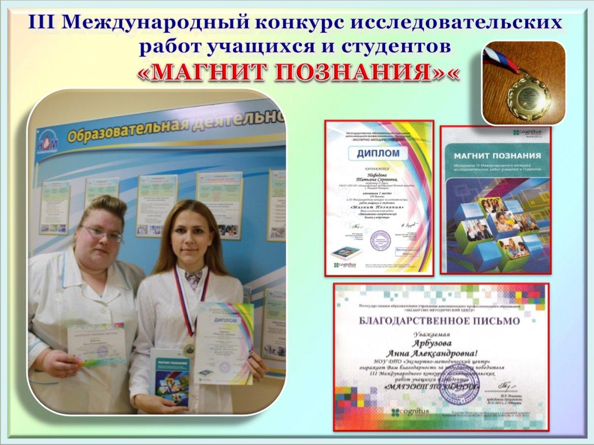 2015.06.20 Konkurs Magnit poznaniya