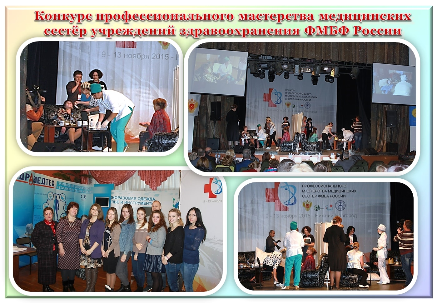 Конкурс профмастерства медсест ФМБА России