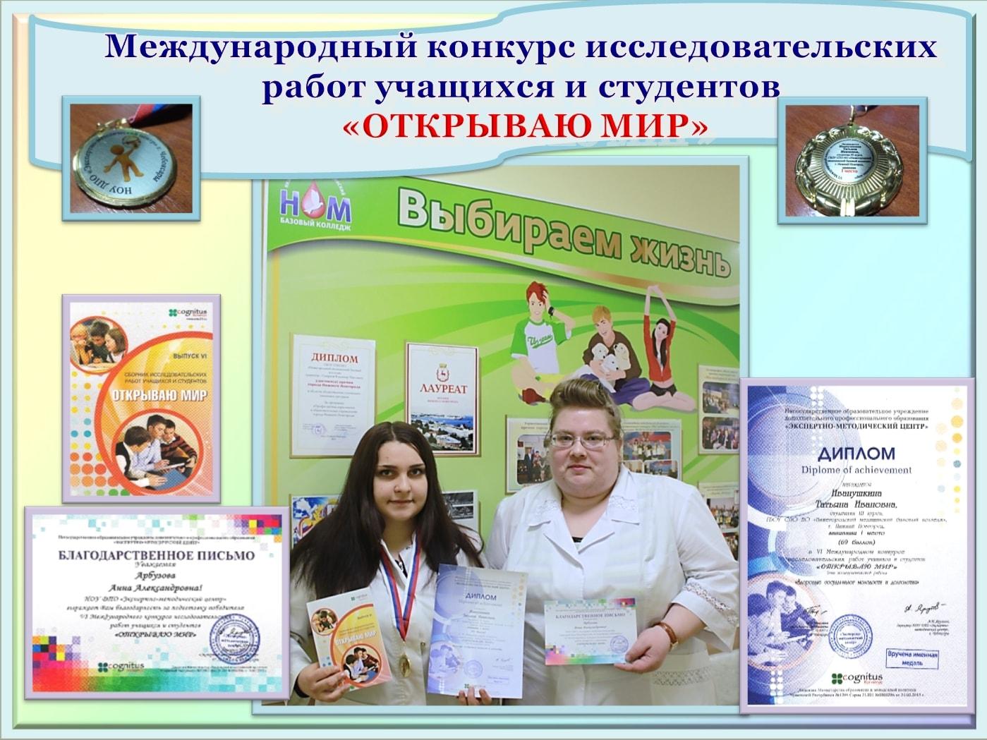2015.12.30 Международный конкурс открываю мир