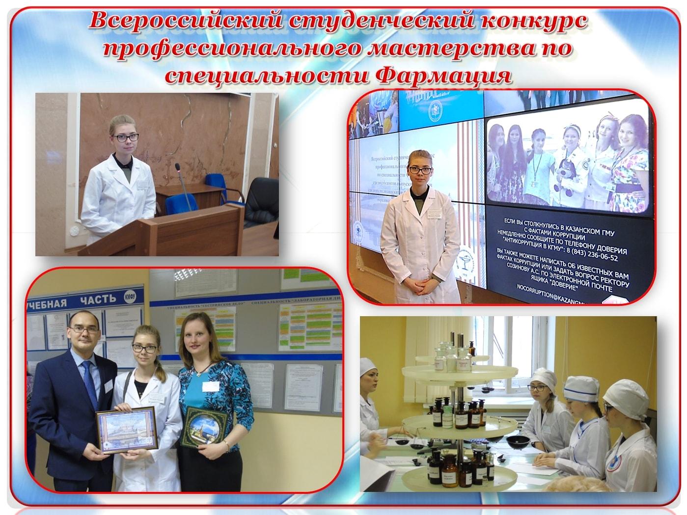2016.04.21-22 Prof masterstvo Farmaciya