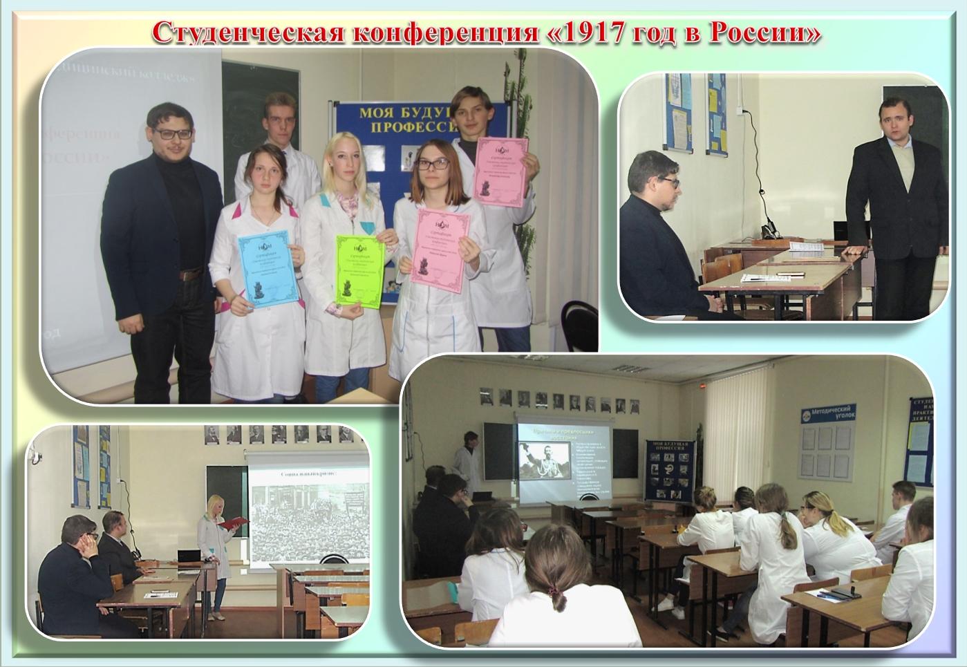 Популярные медицинские конференции 2017 год 000 рублей