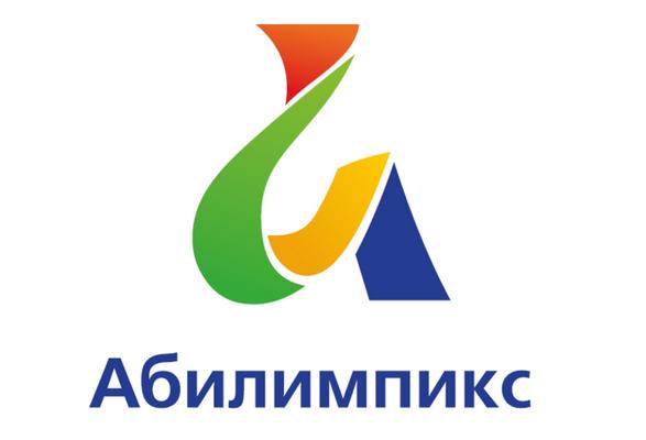 Региональный этап Чемпионата «Абилимпикс» по компетенции Массажист<br />