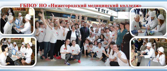 Нижегородский медицинский колледж приемная комиссия сдача металлолома в Белые Колодези